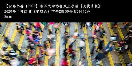 【世界书香日2020】书写文学协会线上导读《天使手札》 tickets