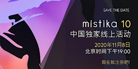 Mistika 10 独家中文在线活动 //Mistika 10 Exclusive Chinese Event tickets