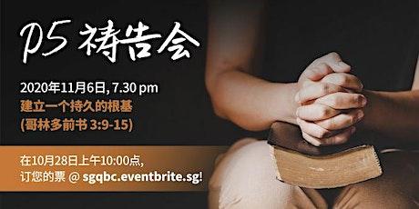 P5 祷告会(11月6日) tickets