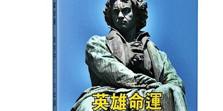 谷雨书苑第276期 — 古典音樂與貝多芬之二:貝多芬專題欣賞 by 章凝 tickets