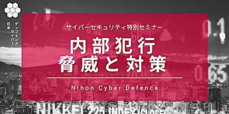 サイバーセキュリティ 特別セミナー:内部犯行の脅威と対策 tickets