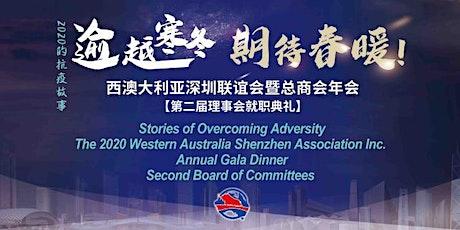 2020 Australia-New Zealand & China International B tickets