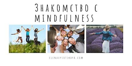 Mindfulness: осознанность с пользой для жизни. Бесплатно tickets