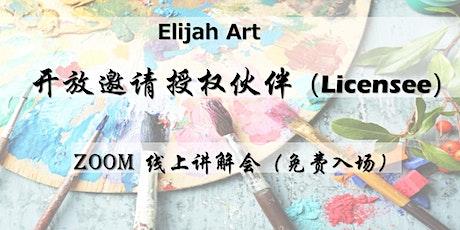 Elijah Art 艺术课程 – 开放邀请授权伙伴 Licensee(网上讲解会) tickets