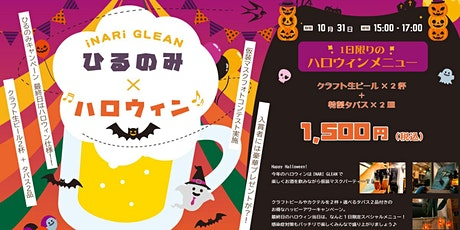 ひるからハロウィン Happy Hour × Halloween tickets
