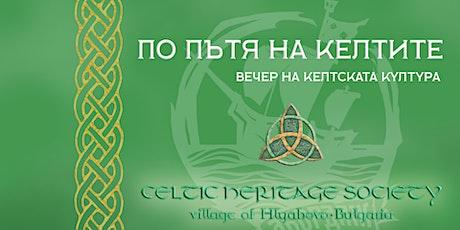 По пътя на келтите. Вечер на келтската култура tickets