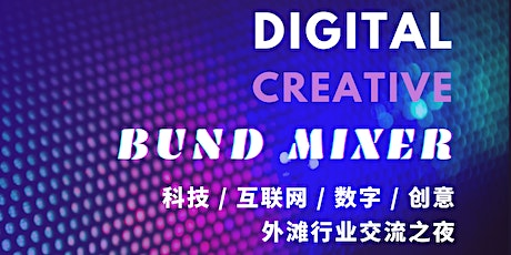 Tech/IT/Digital/Creative Bund Networking Mixer 科技/互联网/数字/创意行业外滩交流之夜 tickets