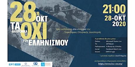 28η Οκτ 2020 - Εθνική Γιορτή Ελλάδος -  Τά Διαχρονικά ΟΧΙ του Ελληνισμού tickets