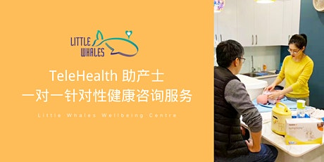 TeleHealth: 助产士一对一针对性健康咨询服务 (下单后需预约时间) tickets
