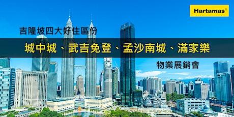 吉隆坡四大好住區份:城中城、武吉免登、孟沙南城、滿家樂物業展銷會 tickets