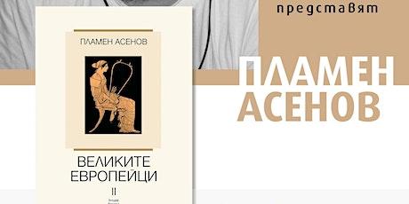 """Пламен Асенов представя книга втора """"Великите европейци"""" tickets"""