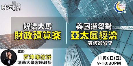 【MM2H CLUB 主辦】 網上視像研討會「財經須知」:解讀大馬財政預算案 + 美國選舉對亞太區經濟的影響