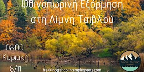 Φθινοπωρινή Εξόρμηση στη Λίμνη Τσιβλού tickets