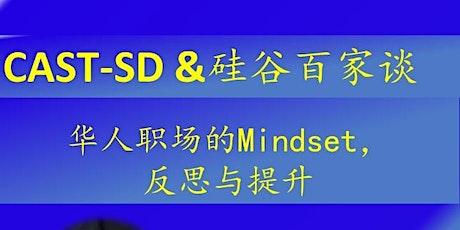 寻找机遇,把握事业发展 -谈华人职场的Mindset,反思与提升 tickets