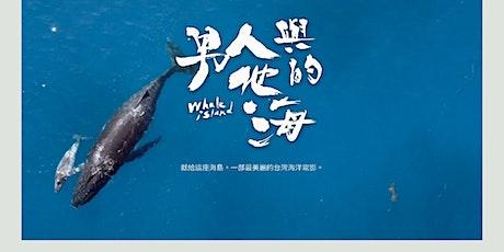 DFFF 2020 - Whale Island | 男人與他的海 tickets
