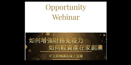 Chinese Financial Business Opportunity tickets