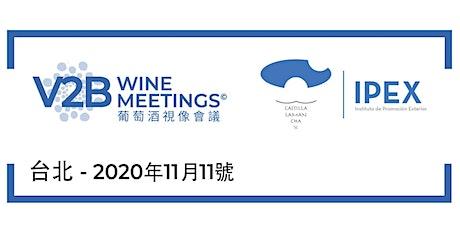 西班牙卡斯蒂利亞-拉曼恰 | 葡萄酒虛擬視像會議 (台北站) tickets