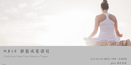 靜觀減壓課程 Mindfulness-Based Stress Reduction Program tickets