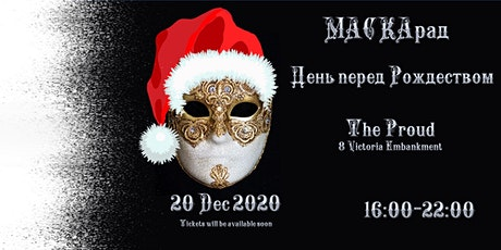 МАСКАрад: День перед Рождеством – The Proud Embankment – 20 декабря tickets