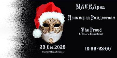МАСКАрад: День перед Рождеством – The Proud Embankment – 20 декабря tickets