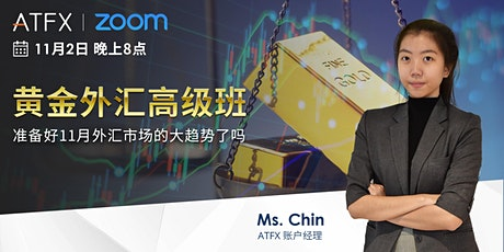 ATFX 【黄金外汇高级班 】 - Micky Chin tickets