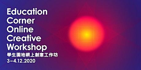 Education Corner Online Creative Workshop 2020 (PolyU Design) tickets