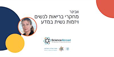 וובינר: מחקרי בריאות לנשים ויזמות נשית במדע