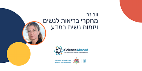 וובינר: מחקרי בריאות לנשים ויזמות נשית במדע tickets