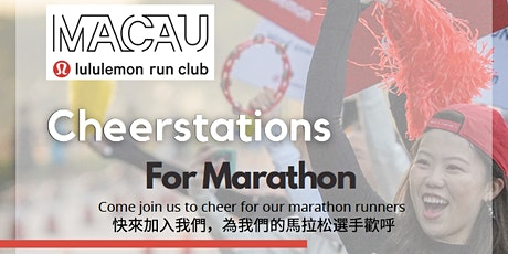 lululemon cheer station for GEG marathon (Macao) tickets