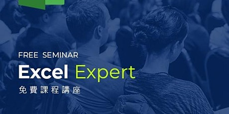 免費 - Microsoft Excel Expert 工作坊 (Cantonese Speaker) tickets