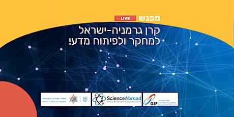 מפגש חוקרים עם קרן גרמניה-ישראל למחקר ולפיתוח מדעי tickets