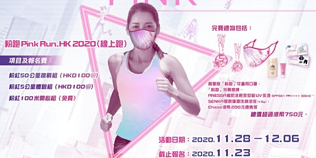 粉跑 PINK RUN.HK 2020 tickets