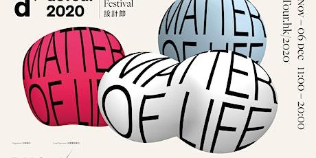 香港最大型創意設計盛事deTour以「設計本源」為主題,將於11月盛大回歸並首次同時舉行網上虛擬設計節 tickets
