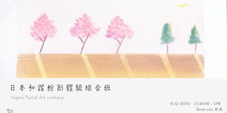 日本和諧粉彩體驗綜合班 Nagomi Pastel Art Workshop tickets