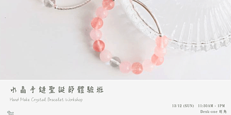 水晶手鏈聖誕節體驗班 Hand Make Crystal Bracelet Workshop tickets
