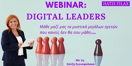 Digital Leaders - Γίνε ο/η καλύτερος/η ηγέτης για το Team σου! tickets