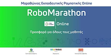 Μαραθώνιος Εκπαιδευτικής Ρομποτικής Online tickets