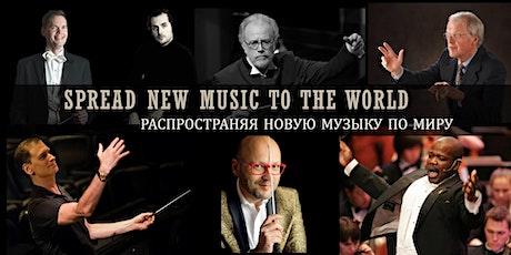 РАСПРОСТРАНЯЯ НОВУЮ МУЗЫКУ ПО МИРУ / Spread New Music to the World tickets