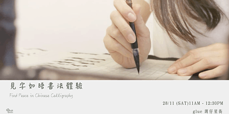 見字如晤書法體驗 Find Peace in Chinese Calligraphy tickets