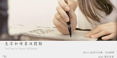 見字如晤書法體驗 Find Peace in Chinese Calligraphy tickets