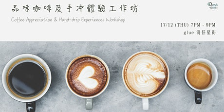 品味咖啡及手冲體驗工作坊  Coffee Appreciation & Handdrip experiences tickets