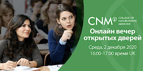 CNM Online вечер открытых дверей – Среда, 2 декабря 2020 tickets
