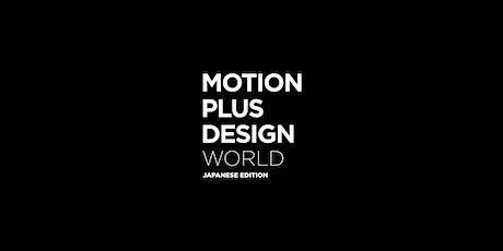 Motion Plus Design World | Japanese edition - Ásia - Portugués bilhetes