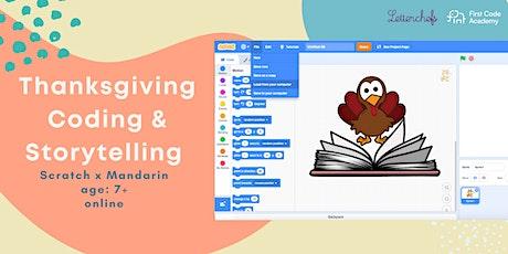 Bilingual Thanksgiving StoryTelling x Coding Workshop (Mandarin) tickets