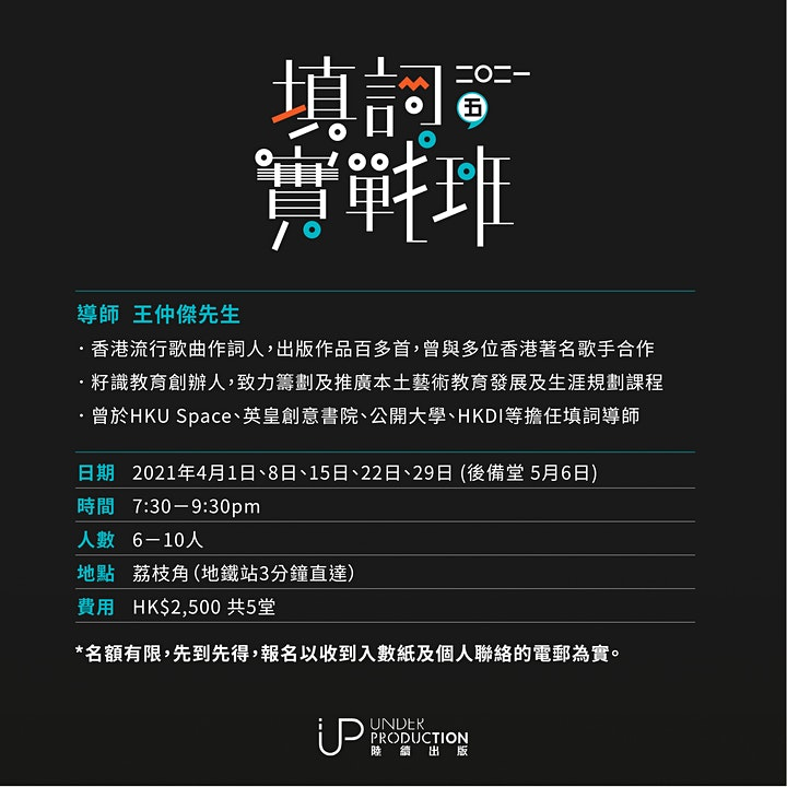 (2021年第二季)粵語流行曲填詞實戰班 by Under Production image
