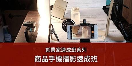 商品手機攝影速成班 (8/12) tickets