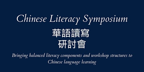 Chinese Literacy Symposium 2021 tickets