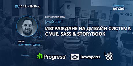 Webinar: JS: Изграждане на дизайн система с Vue, Sass & Storybook tickets
