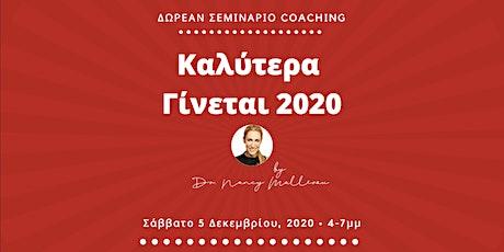 ΚΑΛΥΤΕΡΑ ΓΙΝΕΤΑΙ 2020 tickets