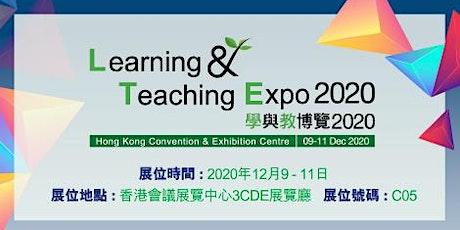 學與教博覽 2020 - 智誠科技展位C05登記好禮 tickets